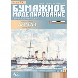 """Коейсер 2-го ранга """"АЛМАЗ"""""""