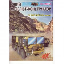 M1001 MAN 8x8 tractor