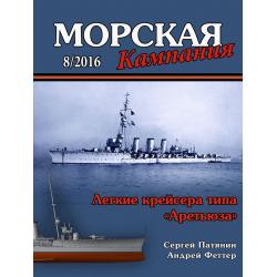 Морская Кампания