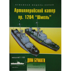 "Артиллерийский катер пр. 1204 ""Шмель"""