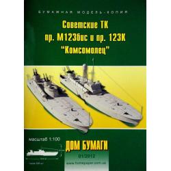ТК пр. М123бис и пр. 123К Комсомолец