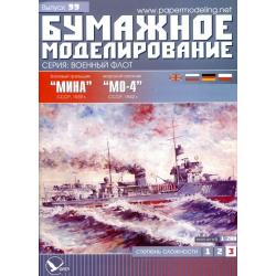 МИНА + MO-4
