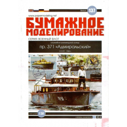 Пр 371 катер Адмиральский