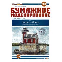 Hudson-Athens