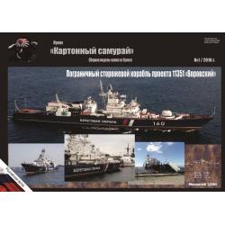 11351 Vorocskij