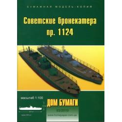 Советские бронекатера пр.1124